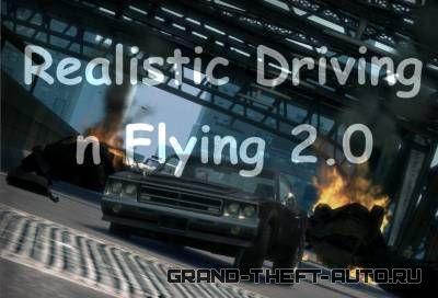 реалистичное вождение и летание v 2.0