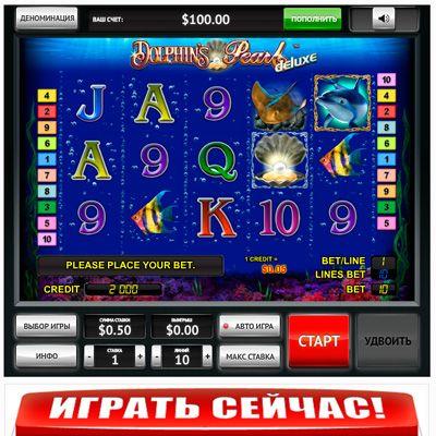 игровой автомат Жемчужина Дельфина Делюкс